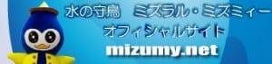 banner_mizumy_1