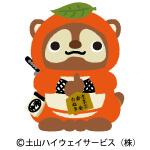 「土山たぬき(橙)」イラスト